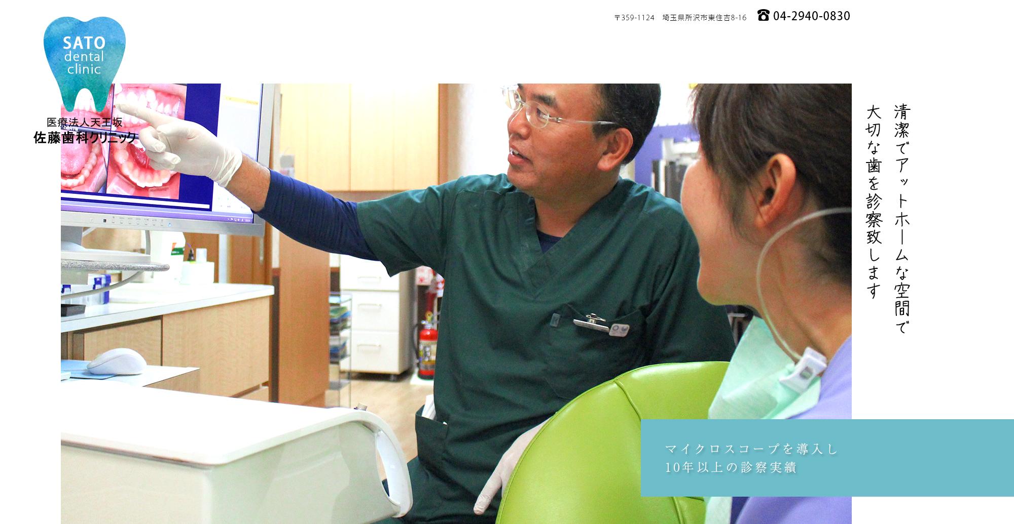 清潔でアットホームな空間で大切な歯を診察致します【医療法人天王坂佐藤歯科クリニック】