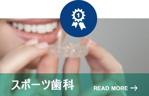 スポーツ歯科